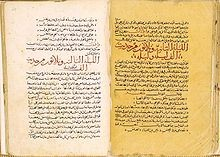 220px-Arabian_nights_manuscript.jpg